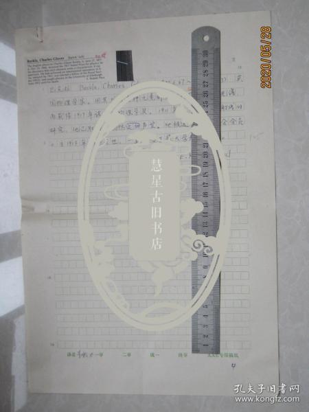 新闻出版总署人教司司长李敉力手稿:巴克拉[中国大百科全书物理辞条]
