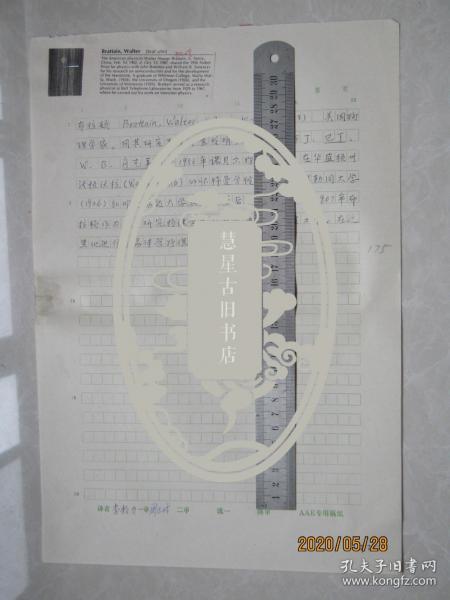 新闻出版总署人教司司长李敉力手稿:布拉顿[中国大百科全书物理辞条]中国大百科全书副总编辑周志成审稿