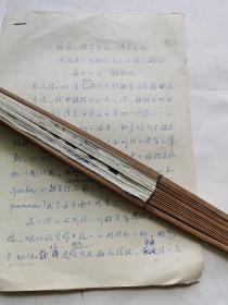 复旦外语系老教授程雨民手稿(信念、语言系统  --在话语分析研讨会上的发言摘录)(一份四页)