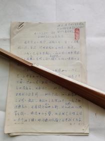 复旦大学外语系老教授程雨民(对T.S爱罗特的一首诗和现代主义的几点想法)手稿九页
