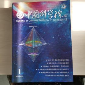 中国科学院院刊 2019年1、5、6、7、8、9、11、12,单本售