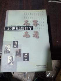 20世纪教育学名家名著