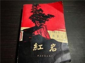 红岩 罗广斌 杨益言著  中国青年出版社 1963年版 32开平装 品好