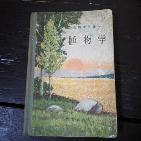 老课本……初级中学课本:植物学