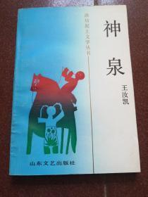 潍坊泥土文学丛书:神泉(作者签名本)