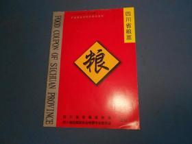 中国粮票特制纪念品系列:四川省粮票(58年60年73年共15枚)