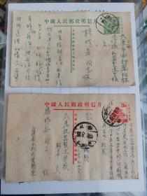 中华人民共和国明信片