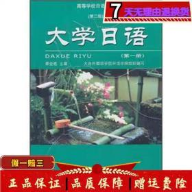 大学日语1蔡全胜大连理工大学出版社9787561104330