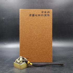 特惠•香港牛津版    梁秉钧(也斯)《普罗旺斯的汉诗》(精)