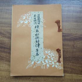 日本原版插花艺术书籍  日本花道   华道 《 未生御流 插花秘术初卷  》 内收各式插花图版及解说   日本花艺