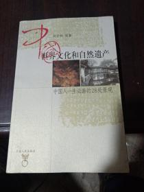 中国世界文化和自然遗产