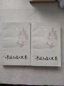 《卡拉马佐夫兄弟》 上下两册全  (品相好) 陀思妥耶夫斯基选集