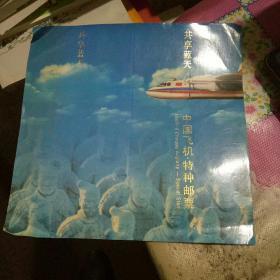 共享蓝天--中国飞机特种邮票 折子 无票 西飞原经理王秦平签名 3个邮戳