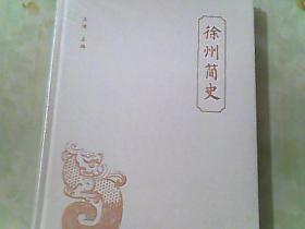 徐州简史(精装本全新未拆):