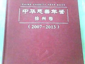 中华慈善年鉴--徐州卷(2007-2013)带光盘精装
