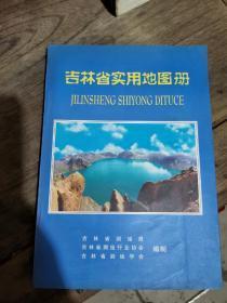 吉林省实用地图