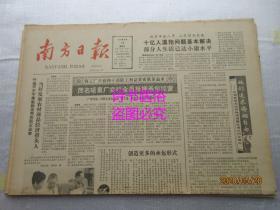 南方日报:1987年9月13日(1-4版)——茂名碳素厂实行全员抵押承包经营、雅俗共赏 出奇制胜:潮剧《张春郎削发》印象
