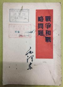 1952年1版【战争和战略问题】繁体竖版、馆藏书