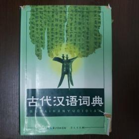 古代汉语词典·最新版