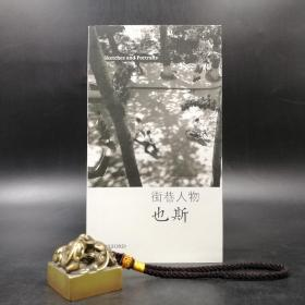 香港牛津版   梁秉钧(也斯)《街巷人物》(锁线胶订)