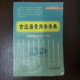 古汉语常用字字典(2015年版)