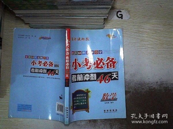 小考必备考前冲刺46天:数学(新课标版)