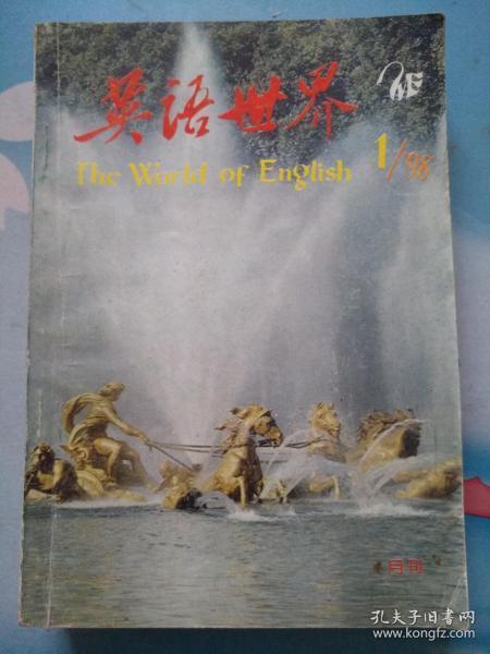 英语世界1998/01