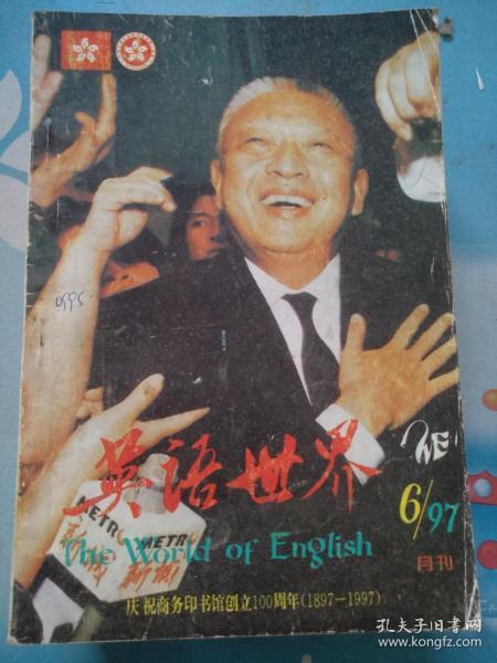 英语世界1997/06