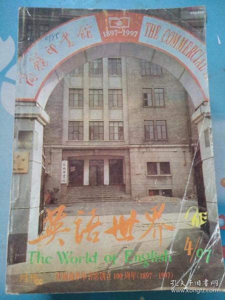 英语世界1997/04