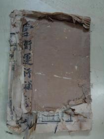 民国存古书局大开本木刻本 廖平中医名著《营卫运行补证》全一册。多图