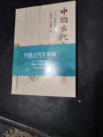中国古代史论稿