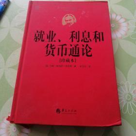 西方经济学圣经译丛:就业、利息和货币通论(珍藏本)