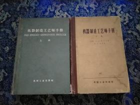 机器制造工艺师手册(上下)