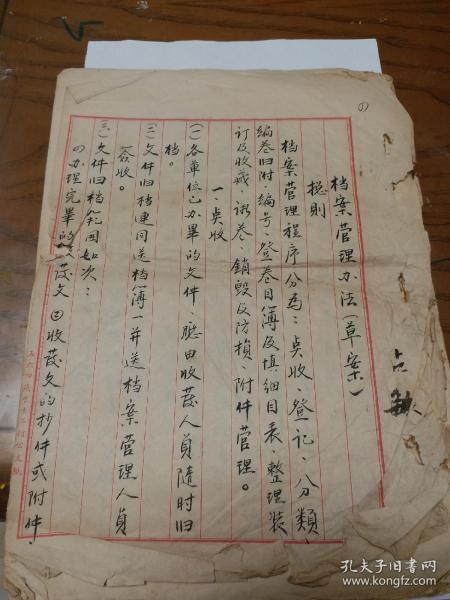 佚名毛笔手稿  档案管理办法(草案)