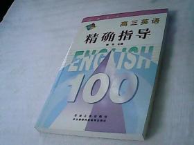 高三英语精确指导