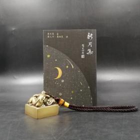 台湾三民版   泰戈尔 著 糜文开;糜榴丽 译《新月集(七版)》(锁线胶订)