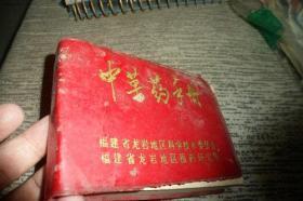 中草药手册(福建龙岩)