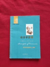 西方经典阅读系列:经济学原理(品如图)