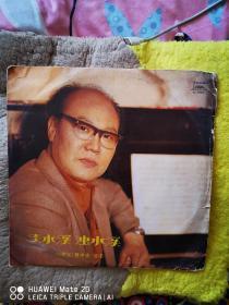 黑胶木唱片淡水溪,浊水溪,刘秉义独唱
