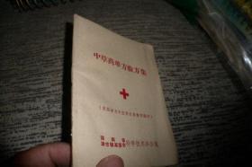 中草药单方验方集(湖南省津市镇中医院收集整理翻印)特殊商品,售后不退,慎重下单。