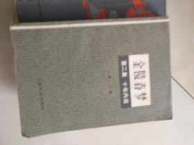 金陵春梦    第二集     ,上海文化版