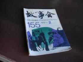 故事会1991/2