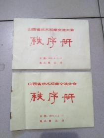 山西省武术观摩交流大会秩序册(2册)