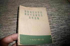 涪陵地区中草药新医疗法展览会资料选编