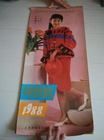 1988年 中国现代时装 挂历