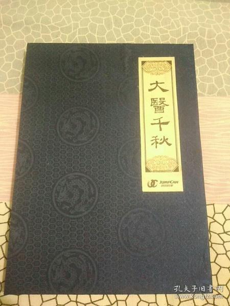 大医千秋(珍藏邮票册40多枚)