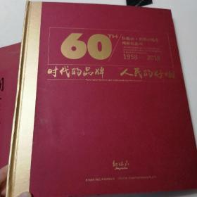 红塔山· 创牌60周年烟标纪念册(1958—2018)有碟片