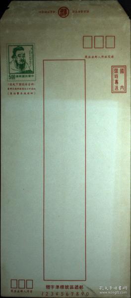 台湾邮政用品、信封、邮资封,人物名人周公邮资封一枚