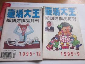 童话大王1995年第9.12期2本合售