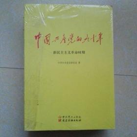 中国共产党的九十年三册全塑封
